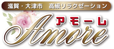 滋賀 大津市 高級リラクゼーション|アモーレ(AMORE)|整体マッサージ・サロン